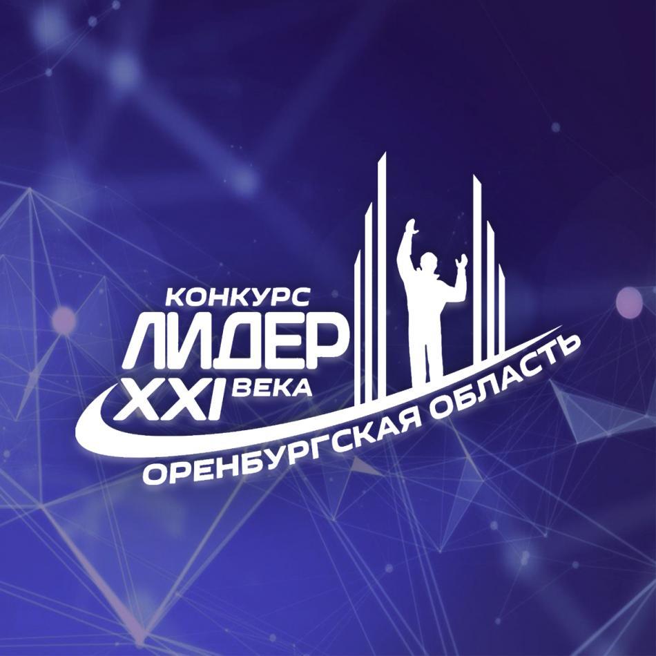 Лидер 21 века Оренбург