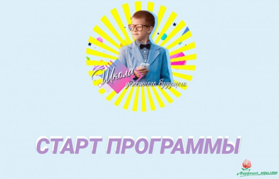 Школа успешного будущего открыта
