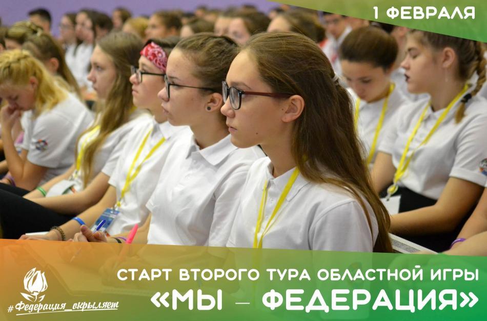 ВТОРОЙ ТУР Областной игры «Мы – ФЕДЕРАЦИЯ!»