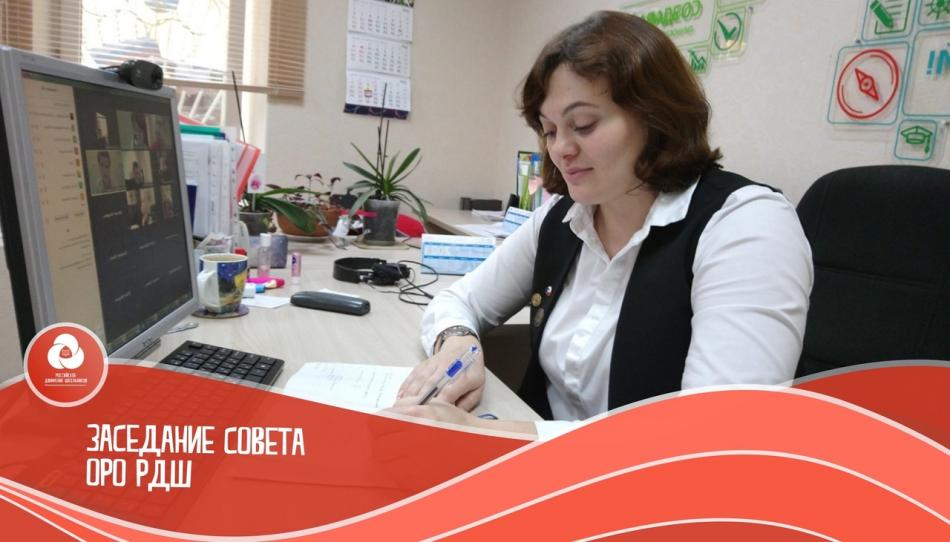 Заседание Совета Оренбургского регионального отделения Российского движения школьников.