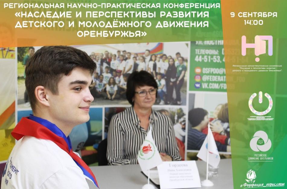 Первая научная конференция детского движения
