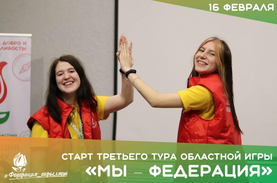 Третий тур Областной игры «Мы – ФЕДЕРАЦИЯ!»