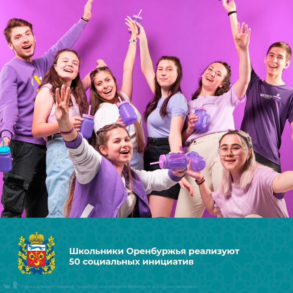 Школьники из Оренбуржья делают мир лучше