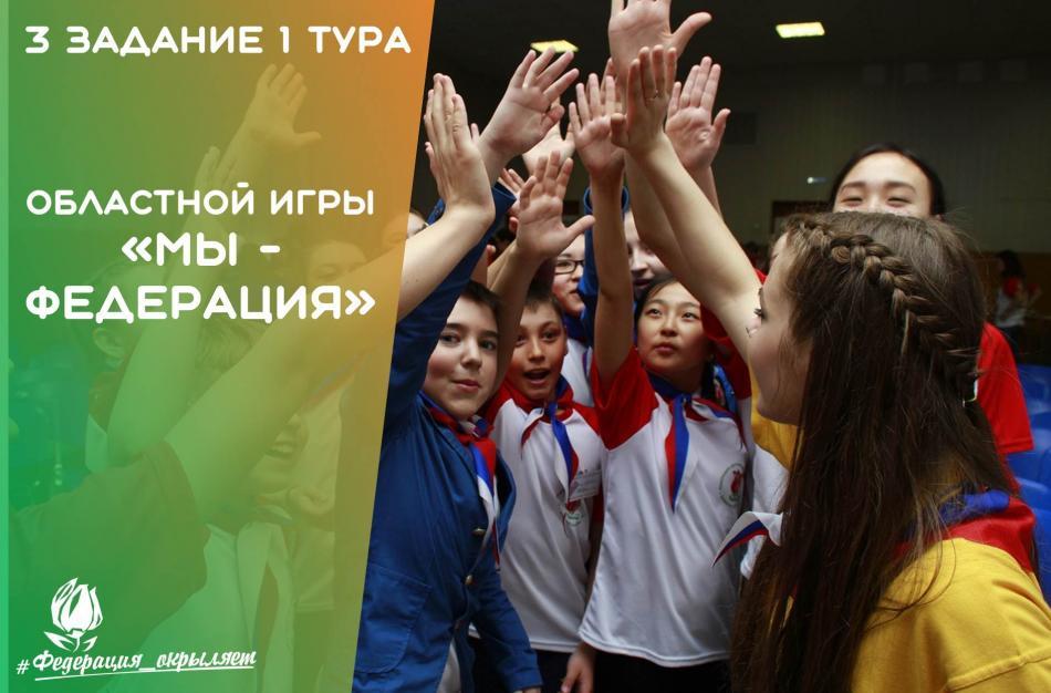 ВНИМАНИЕ!!! ТРЕТЬЕ ЗАДАНИЕ ПЕРВОГО ТУРА Областной игры «Мы – ФЕДЕРАЦИЯ!»