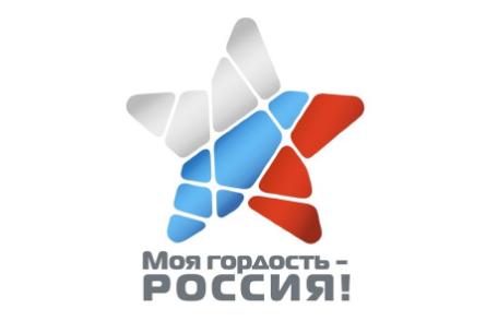 """""""Моя гордость - Россия!"""""""