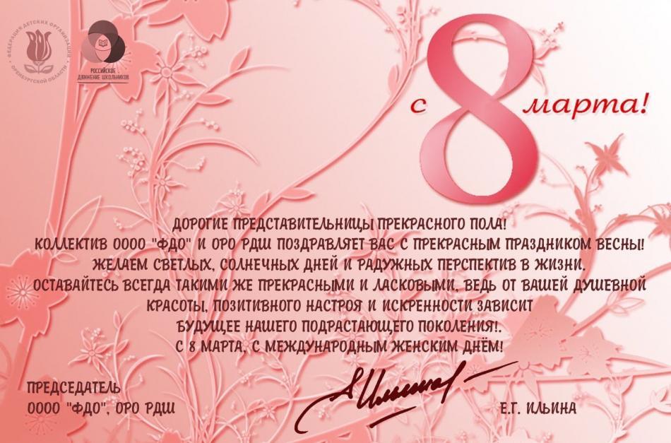 С 8 марта наших замечательных женщин