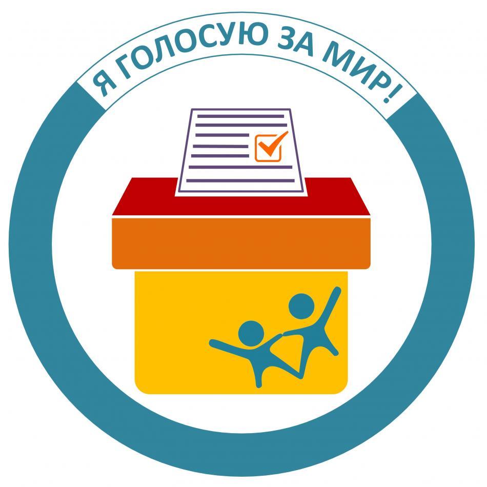 Я голосую за МИР