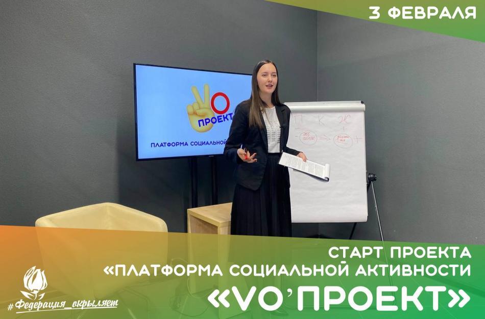 Официальный старт проекта VOпроект
