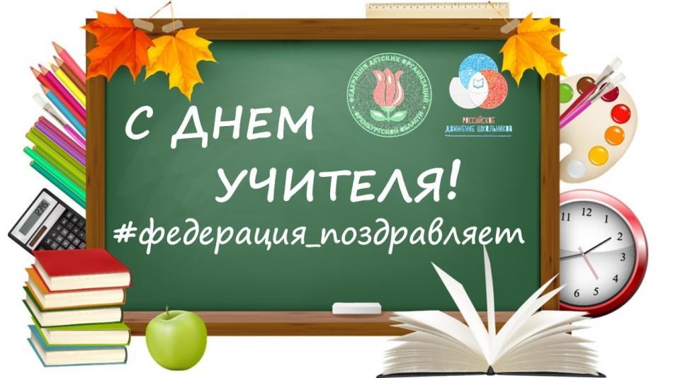 День учителя 2021