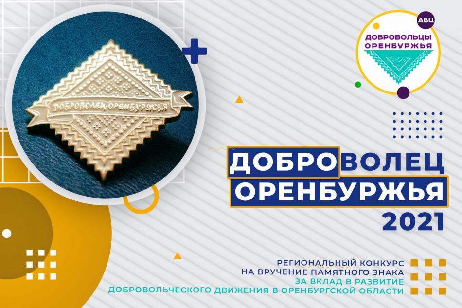 Объявляем старт регионального конкурса «Доброволец Оренбуржья – 2021»!