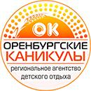 Оренбургская областная детская общественная организация «Региональное агентство детского отдыха «Оренбургские каникулы».jpg
